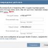 Как Вконтакте поменять номер мобильного телефона