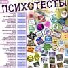 Психотесты Вконтакте