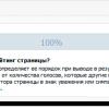 Куда делся рейтинг со страницы Вконтакте?