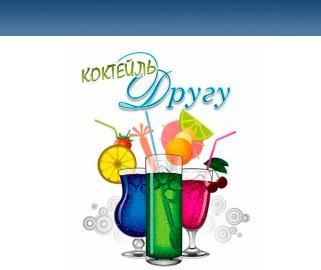 Баги и взлом игры Коктейль другу во Вконтакте.