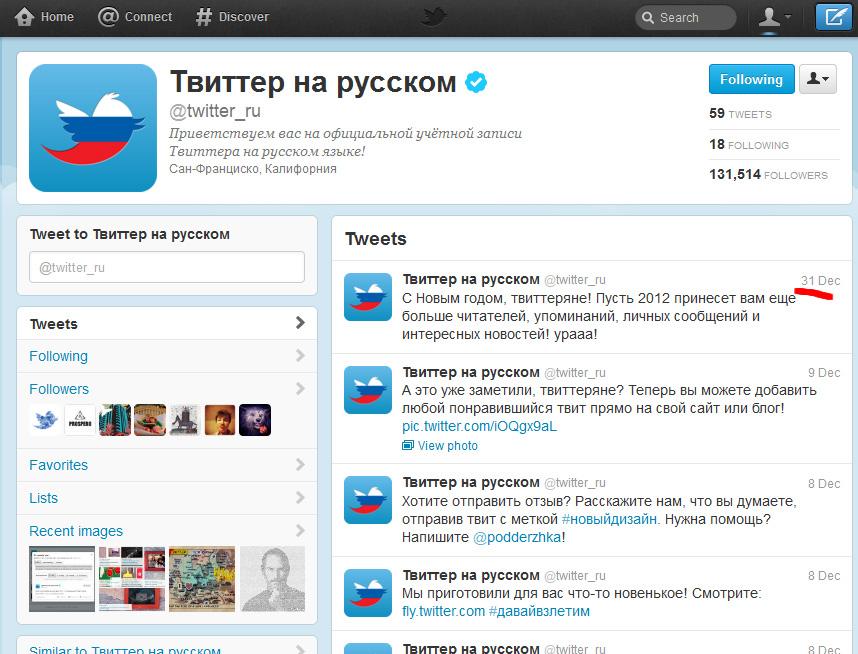 Как сделать чтобы твиттер был на русском